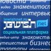 JEWISHNET