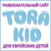 ТОРА КИД