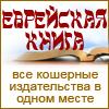 JEWISH BOOK