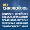 RU.ХАБАД.ORG