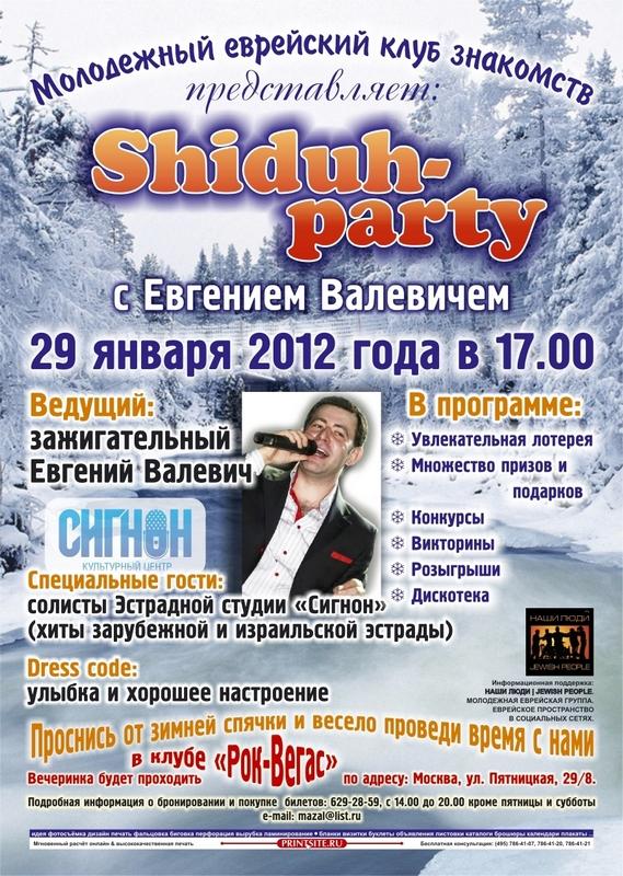 Plakat Party 01-2012-3