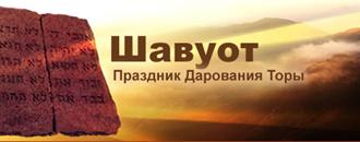 шавуот-1