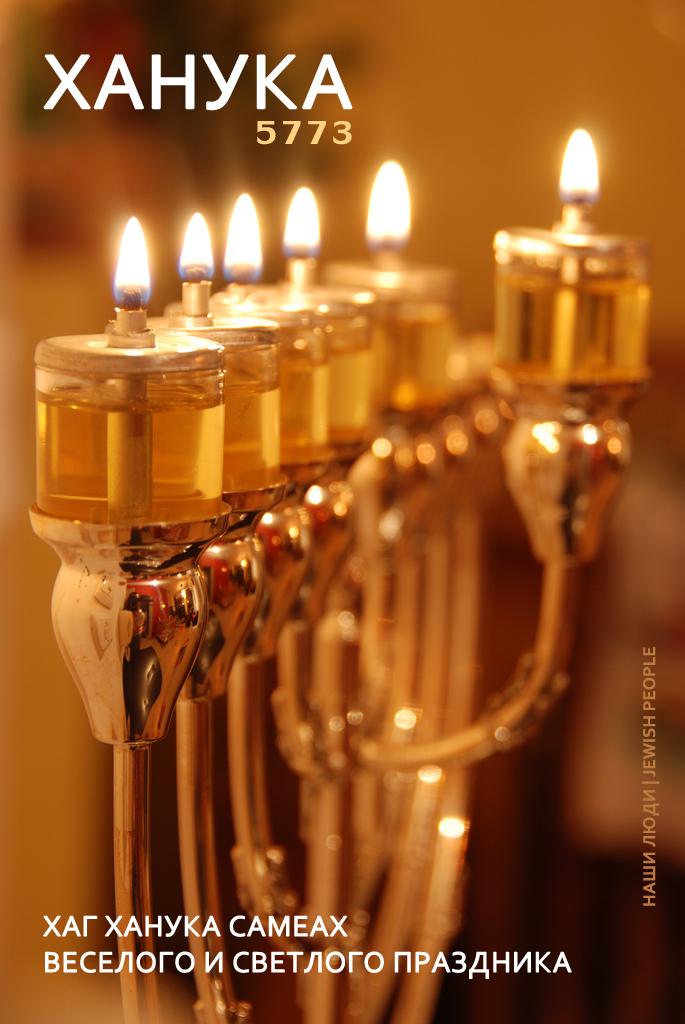 Ханука-5-свеча-текст